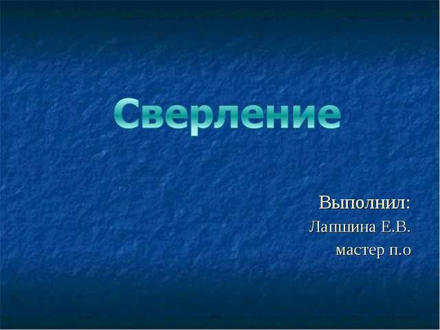 Выполнил: Лапшина Е.В. мастер п.о