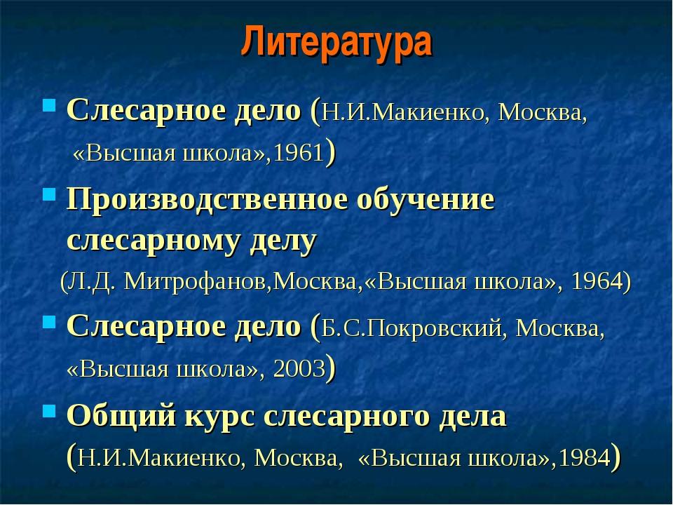 Литература Слесарное дело (Н.И.Макиенко, Москва, «Высшая школа»,1961) Произво...