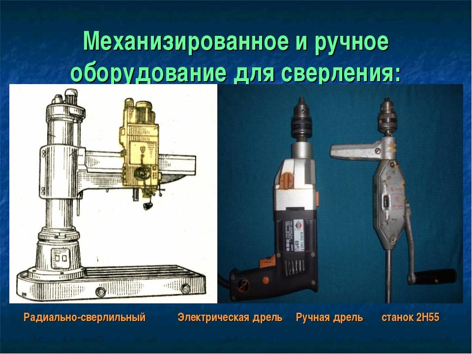 Механизированное и ручное оборудование для сверления: Радиально-сверлильный Э...