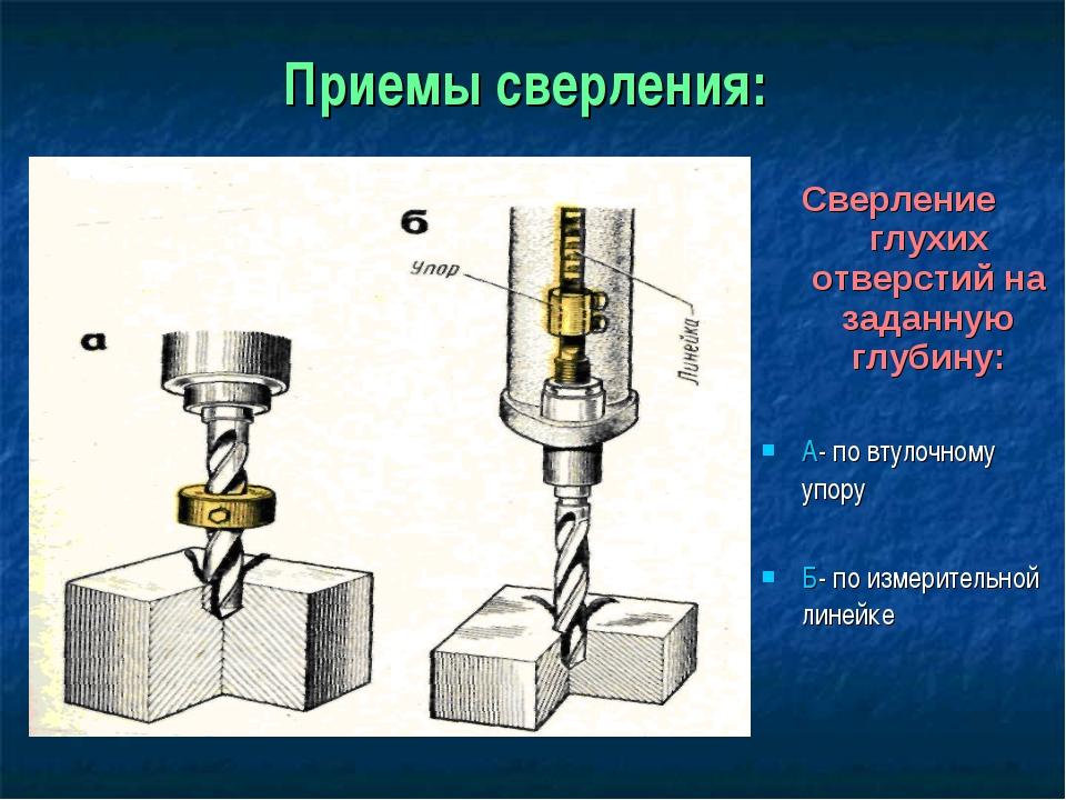 Приемы сверления: Сверление глухих отверстий на заданную глубину: А- по втуло...