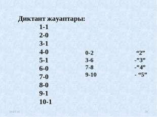 """0-2 """"2"""" 3-6 -""""3"""" 7-8 -""""4"""" 9-10 - """"5"""" * * Диктант жауаптары: 1-1 2-0 3-1 4-0"""