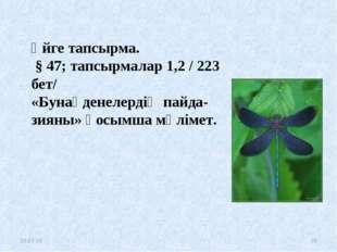 * * Үйге тапсырма. § 47; тапсырмалар 1,2 / 223 бет/ «Бунақденелердің пайда-зи