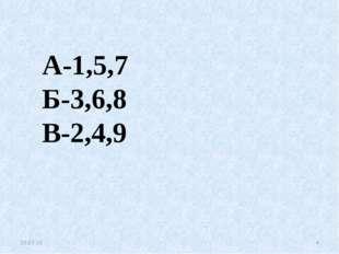 * * А-1,5,7 Б-3,6,8 В-2,4,9