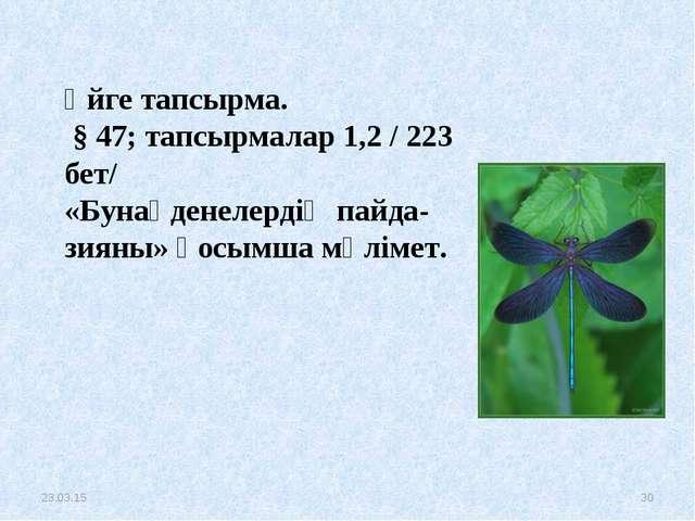 * * Үйге тапсырма. § 47; тапсырмалар 1,2 / 223 бет/ «Бунақденелердің пайда-зи...