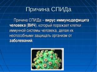Причина СПИДа Причина СПИДа – вирус иммунодефицита человека (ВИЧ), который по