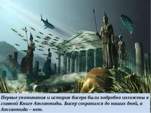 Первые упоминания и история бисера были подробно изложены в главной Книге Ат