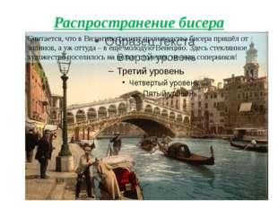 Распространение бисера Считается, что в Византию рецепт производства бисера п
