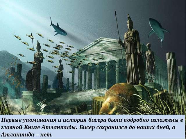 Первые упоминания и история бисера были подробно изложены в главной Книге Ат...