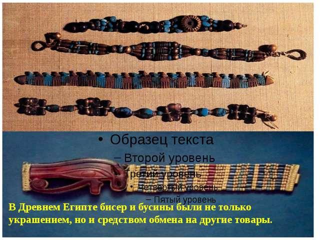 В Древнем Египте бисер и бусины были не только украшением, но и средством об...