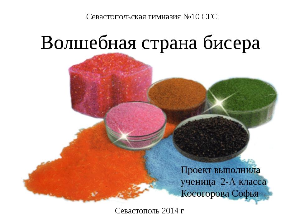 Севастопольская гимназия №10 СГС Волшебная страна бисера Проект выполнила уч...