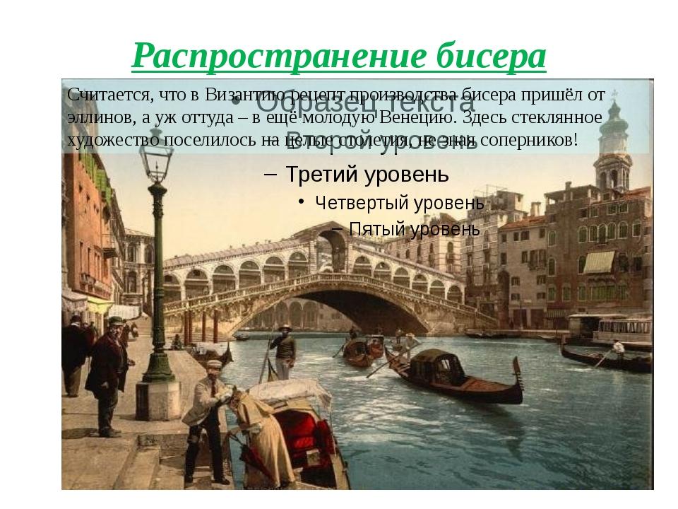 Распространение бисера Считается, что в Византию рецепт производства бисера п...