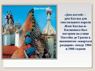 «Дом костей» – дом Батльо для текстильного короля Жозе Батльо-и-Касановаса бы