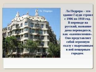 Ла Педрера – это здание Гауди строил с 1906 по 1910 год. В переводе на русски