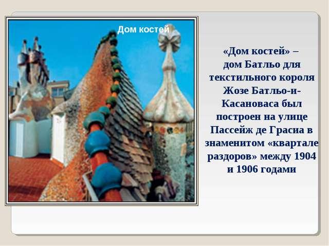 «Дом костей» – дом Батльо для текстильного короля Жозе Батльо-и-Касановаса бы...