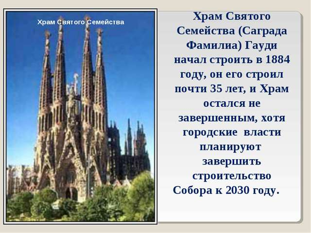 Храм Святого Семейства (Саграда Фамилиа) Гауди начал строить в 1884 году, он...