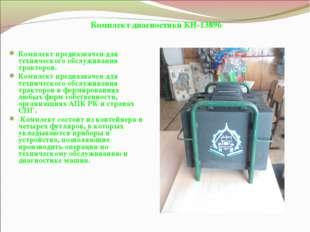 Комплект диагностики КИ-13896 Комплект предназначен для технического обслужив