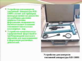 Устройство для контроля топливной аппаратуры КИ-13893 служит для проверки не