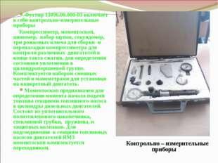 Футляр 13896.00.000-03 включает в себя контрольно-измерительные приборы Компр
