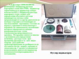 В футляре 13896.00.000-04 размещены: индикатор расхода картерных газов КИ-179