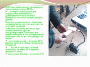 Контроль загрязненности моторного масла индикатором «ИЗЖ» Контроль проводится