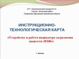 ИНСТРУКЦИОННО- ТЕХНОЛОГИЧЕСКАЯ КАРТА «Устройство и работа индикатора загрязне