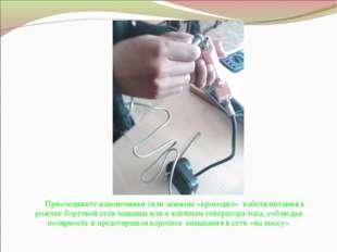 Присоедините наконечники (или зажимы «крокодил» кабеля питания к розетке борт