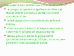 Основные задачи технического диагностирования: проверка исправности (работосп
