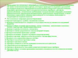 Проведение поэлементных операций регламентного и заявочного диагностирования