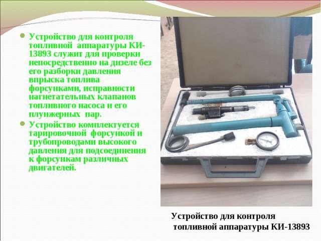 Устройство для контроля топливной аппаратуры КИ-13893 служит для проверки не...