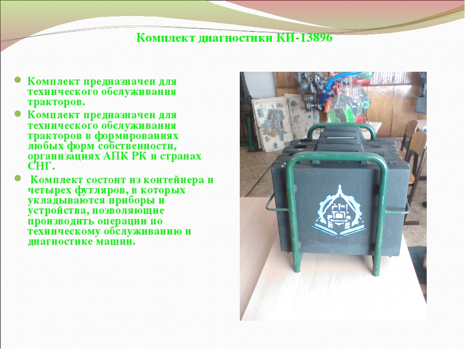 Комплект диагностики КИ-13896 Комплект предназначен для технического обслужив...