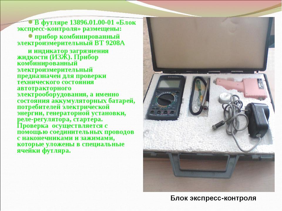 В футляре 13896.01.00-01 «Блок экспресс-контроля» размещены: прибор комбиниро...