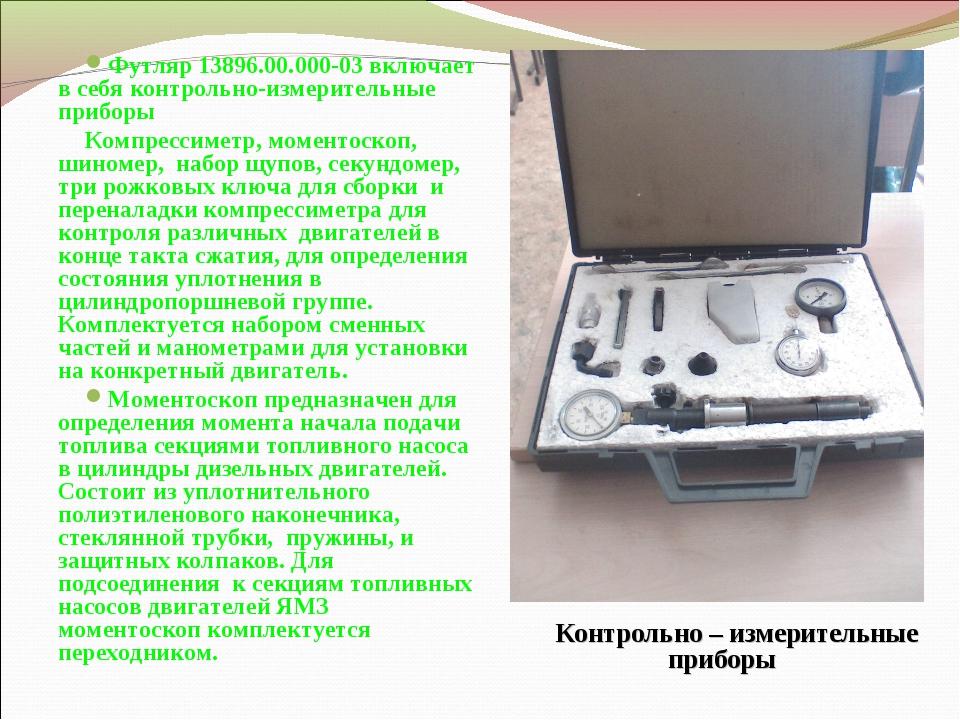 Футляр 13896.00.000-03 включает в себя контрольно-измерительные приборы Компр...