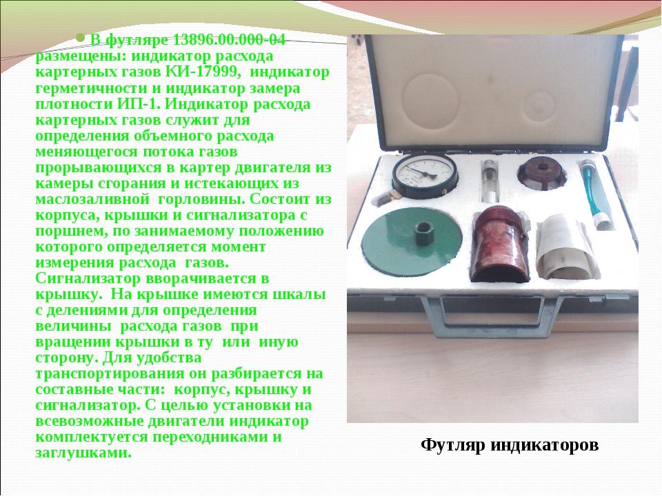В футляре 13896.00.000-04 размещены: индикатор расхода картерных газов КИ-179...