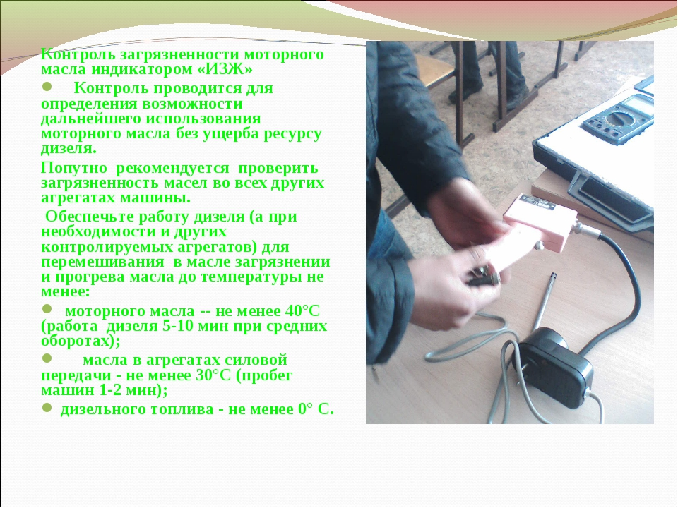 Контроль загрязненности моторного масла индикатором «ИЗЖ» Контроль проводится...