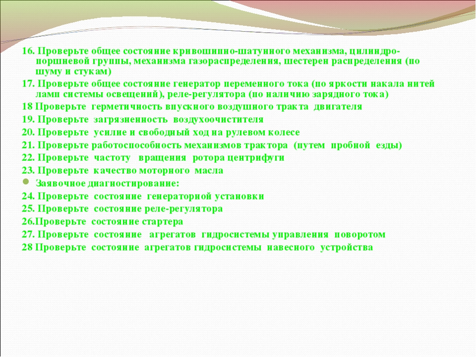 16. Проверьте общее состояние кривошипно-шатунного механизма, цилиндро-поршне...