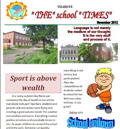 Журнал по английскому языку своими руками