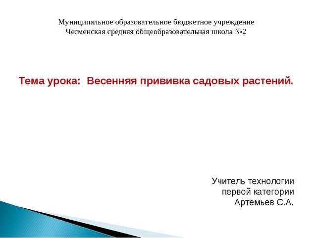 Муниципальное образовательное бюджетное учреждение Чесменская средняя общеобр...