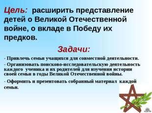Цель: расширить представление детей о Великой Отечественной войне, о вкладе в