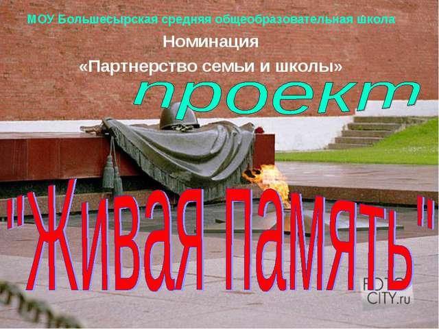 МОУ Большесырская средняя общеобразовательная школа Номинация «Партнерство се...