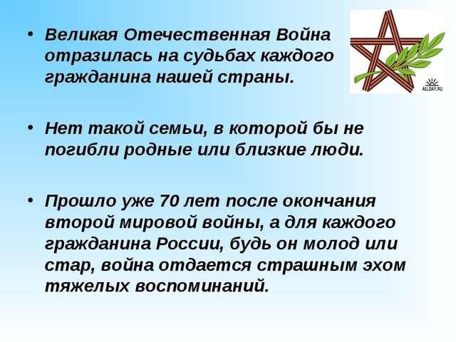 Великая Отечественная Война отразилась на судьбах каждого гражданина нашей ст...