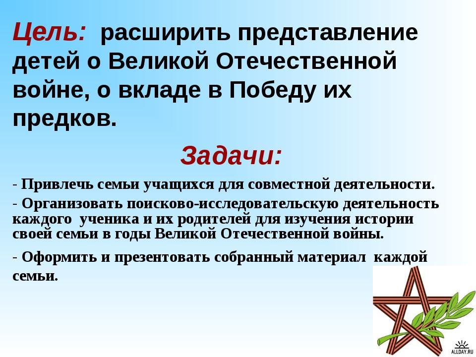 Цель: расширить представление детей о Великой Отечественной войне, о вкладе в...
