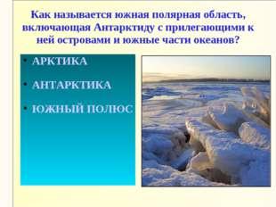 Как называется южная полярная область, включающая Антарктиду с прилегающими к
