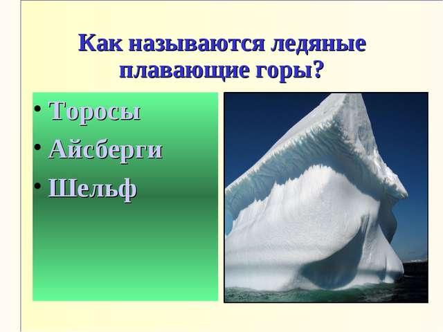 Как называются ледяные плавающие горы? Торосы Айсберги Шельф