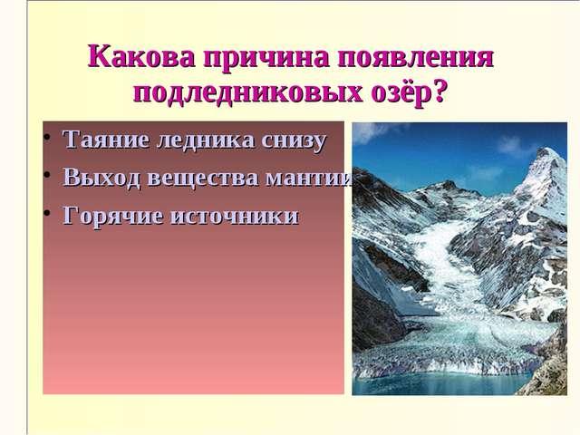 Какова причина появления подледниковых озёр? Таяние ледника снизу Выход вещес...