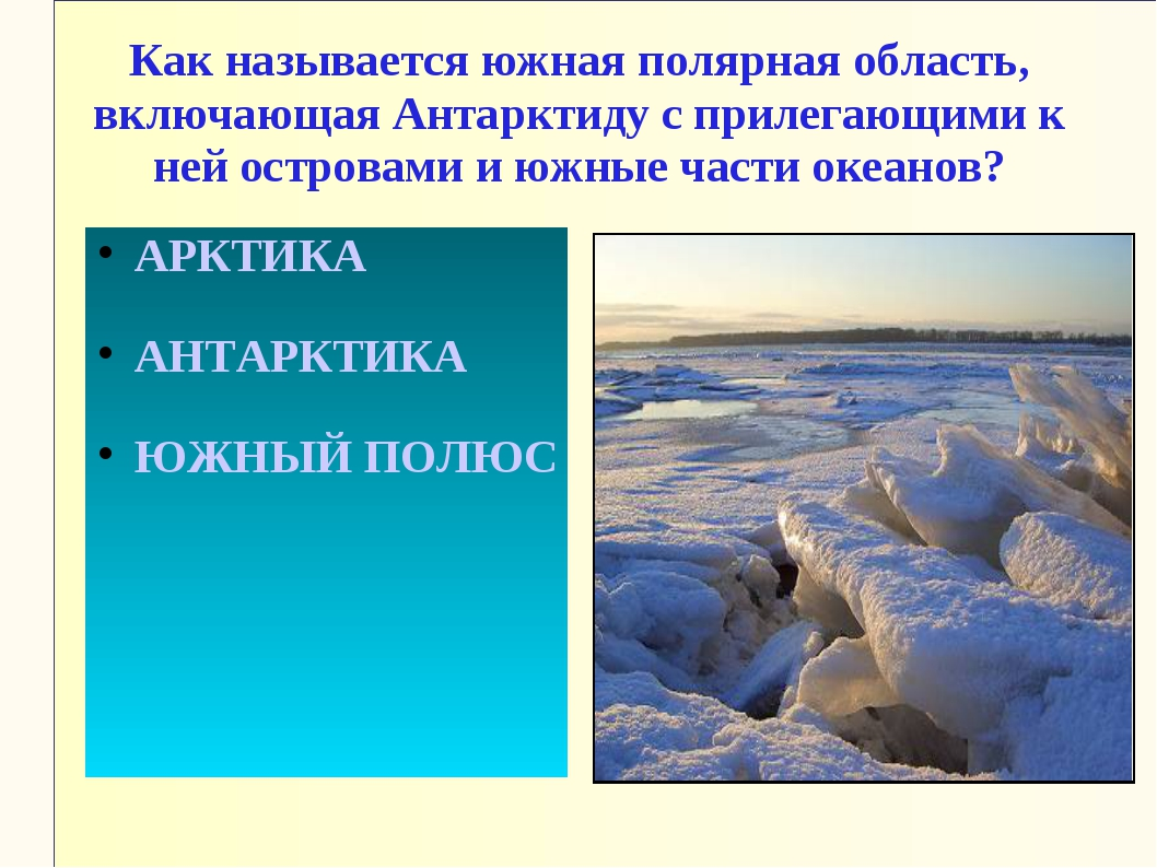Как называется южная полярная область, включающая Антарктиду с прилегающими к...