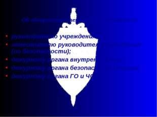 Об обнаружении немедленно сообщается: руководителю учреждения; заместителю р