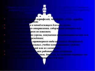 Общими признаками отнесения неизвестного предмета к взрывному устройству или