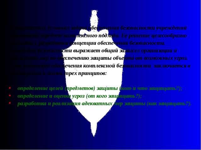 В современных условиях задача обеспечения безопасности учреждений образовани...