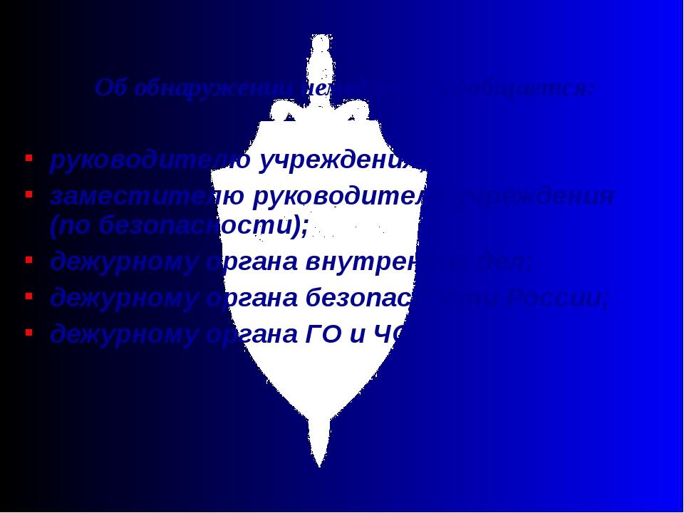 Об обнаружении немедленно сообщается: руководителю учреждения; заместителю р...