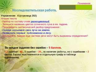 Упражнение 6 (страница 202) Чтение текста Разбор по составу слова разноцветн